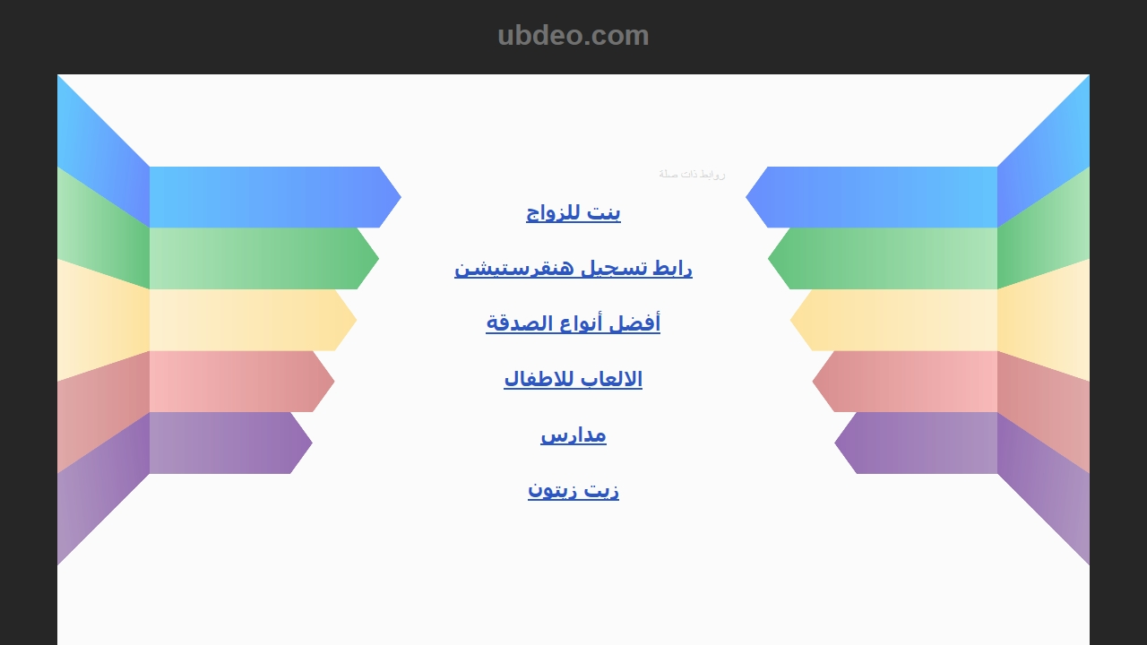 ubdeo site de streaming gratuit